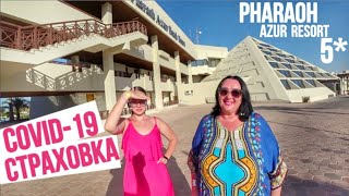 ОТДЫХ В ПУСТОМ ОТЕЛЕ ОБЗОР отеля PHARAOH AZUR 5 СТРАХОВКА COVID 19 ИНСТАПАЛЬМЫ ЕГИПЕТ 2020