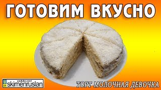 ГОТОВИМ ВКУСНО торт МОЛОЧНАЯ ДЕВОЧКА