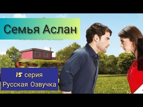 Семья Аслан 15 Серия Русская Озвучка