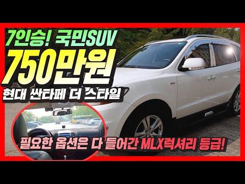 [판매완료]국민SUV 현대 싼타페 더스타일 7인승_허위매물 없는 중고차 프리미엄모터스