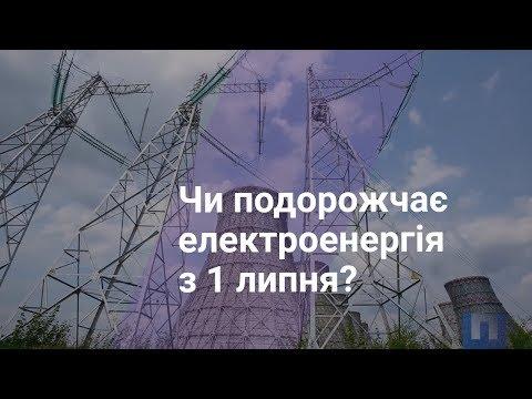 Чи подорожчає електроенергія