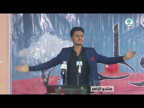 الشاعر عباس الحمداني || جلسه القصيده الواحدة || منتدى الراصد للادب والفنون