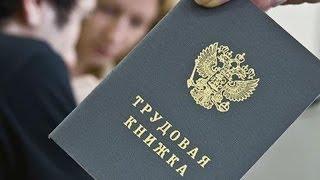 Купить трудовую книжку в Москве и МО. Купить трудовой договор.