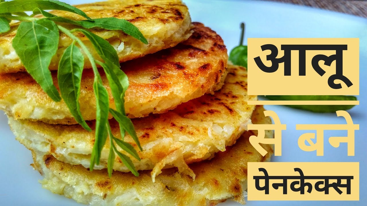 Potato pancake recipe in hindi by indian food made easy youtube potato pancake recipe in hindi by indian food made easy forumfinder Images