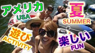 超アメリカンな夏の楽しみ方!// Summer fun in Seattle!〔#347〕 thumbnail