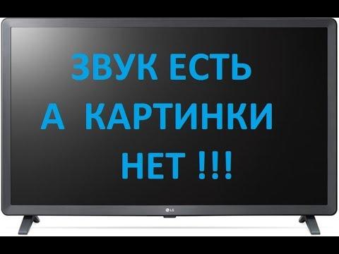 Почему пропала подсветка телевизора? Как этого избежать?