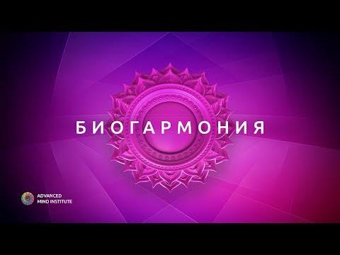 Видео: Биогармония
