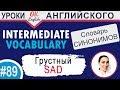 89 SAD грустный печальный Английские слова синонимы INTERMEDIATE mp3