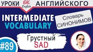 #89 SAD - грустный, печальный  📘 Английские слова синонимы INTERMEDIATE