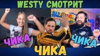 WESTY СМОТРИТ ЧИКУ / ПОЮ НОВУЮ ПЕСНЮ