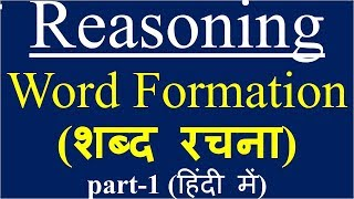 ||Word Formation||  शब्द - रचना part-1 Very easy tricks in Hindi SSC-CGL Bank-PO, Railways