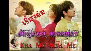เรื่องย่อ รักวุ่นวาย นายอลเวง - Kill Me, Heal Me