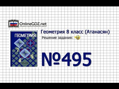 Задание № 495 - Геометрия 8 класс (Атанасян)