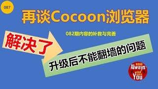 [087]再谈Cocoon浏览器|Cocoon浏览器升级后不能翻墙的解决方法|本视频是对082期的补救与完善![浏览器的汉化教程请关注084期视频]|