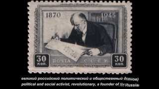 Lenin on stamps of the USSR.Ленина на марках СССР.