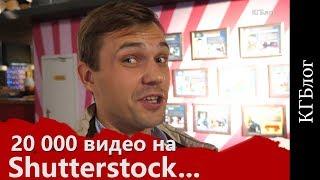 20 000 видео на shutterstock. КГблог 16 серия.