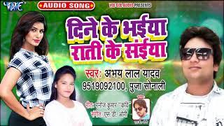दिने के भईया राती के संईया   Abhay Lal Yadav का सबसे हिट गाना 2020   Dine Ke Bhaiya Rati Ke Saiya