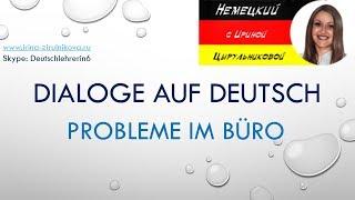Разговорный немецкий. Как говорить по-немецки.  Probleme im Büro