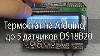 Термостат на Arduino, до 5 датчиков DS18B20