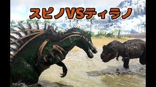 今回はスピノサウルスのスピ男とティラノサウルスを戦わせてみました。勝敗はいかに!?Ark Survival Evolved実況 ▽チャンネル登録はこちら http://bit.ly/2laVv5F ...