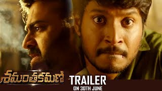 Shamantakamani Theatrical Trailer | On 30th June | Sudheer Babu | Sundeep Kishan | Nara Rohit | Aadi