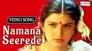 Namana Namana Seerede - Shivaraj Kumar - Kannada Hit Songs