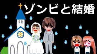 おばけゾンビと結婚!リカちゃん絶望…怖い話【101】ねこキュート thumbnail