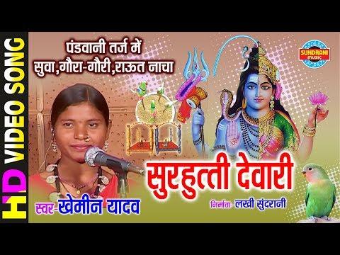 SURHUTI DEVARI - सुरहुत्ती देवारी - KHEMIN YADAV - Gaura Gauri Collection - CG Song