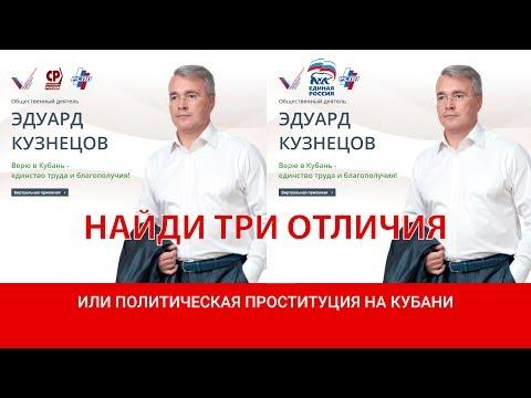 Политическая проституция на Кубани