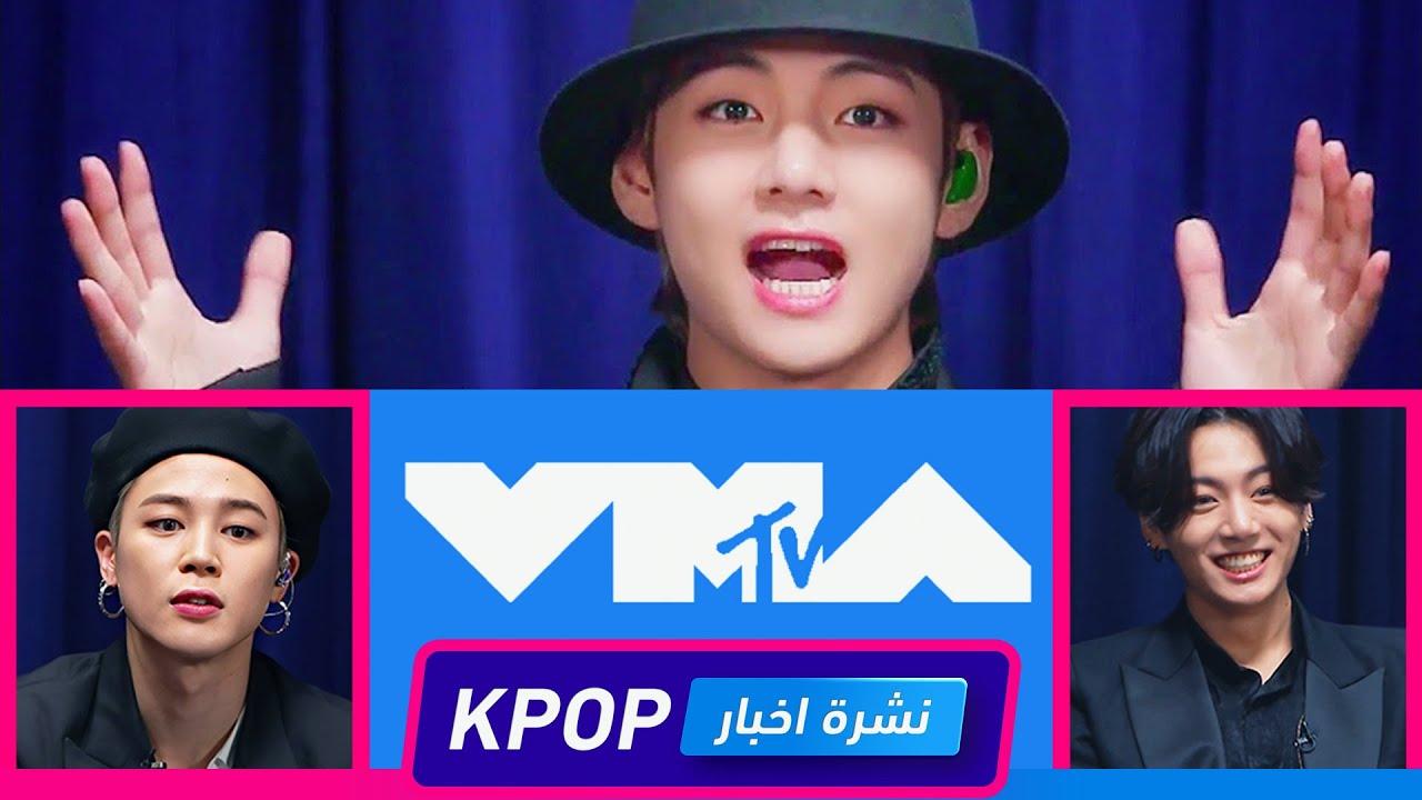 شاهدوا بي تي اس بالعربي + كيفية التصويت لحفل VMA