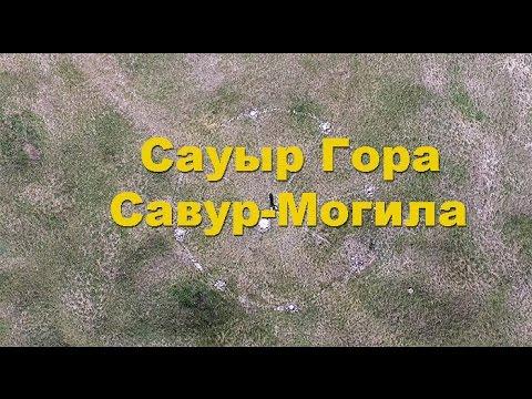 Шукач ТВ   Сауыр Гора - древний террикон на реке Конке