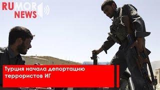 Турция начала депортацию террористов ИГ