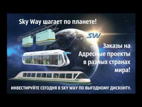 SkyWay расширяет производство.