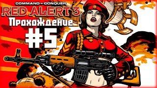 Co-op прохождение C&C: Red Alert 3 [Часть 5] Авиабаза Фон Эслинга
