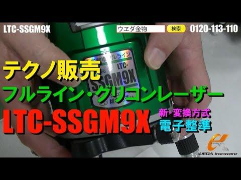 テクノ販売 LTC-SSGM9X 電子整準グリコングリーンレーザー【ウエダ金物】