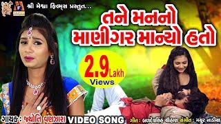 Saiba Preet Mari Bhuli Gayo Jyoti Vanjara Gujarati Sad Song