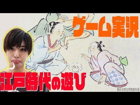 7 MEN 侍【ゲーム実況?】江戸時代の遊びをやってみた!
