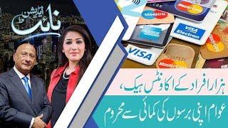 Night Edition   'Biggest-ever' banking fraud in Pakistan history  9 Nov 2018   Headlines   92NewsHD