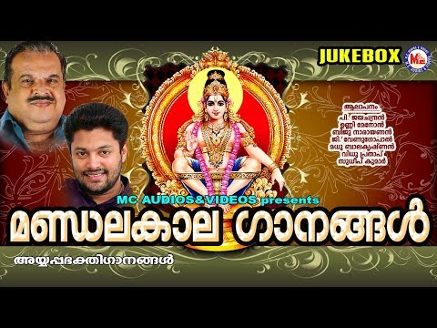 മണ്ഡലകാല ഗാനങ്ങള്‍ | Mandalakala Ganangal | Hindu Devotional Songs Malayalam | Ayyappa Songs