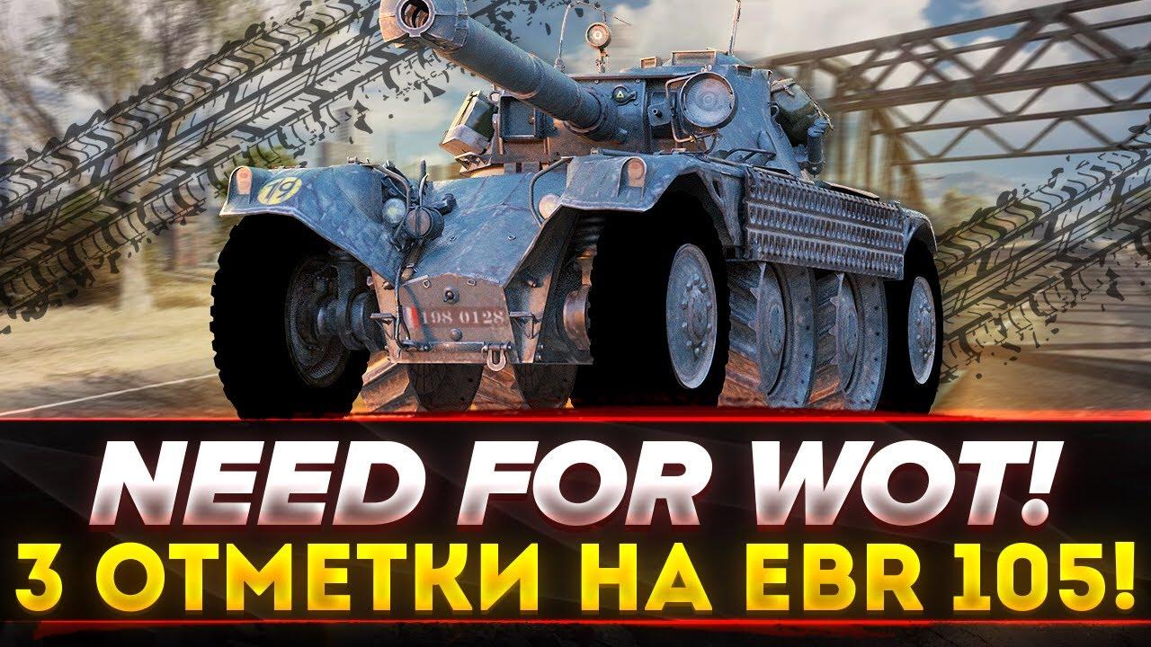 Need for WOT! EBR 105 - СУПЕР ЖЕСТКИЕ 3 Отметки! ПОТ В УРОН!
