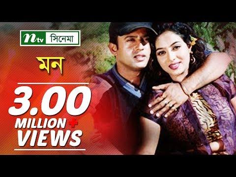 মন - Mon | Riaz | Shabnur | Shakil | Dipjol । Misha Shawdagor | NTV Bangla Movie
