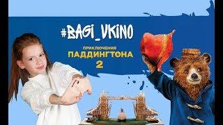 #Bagi_Vkino: Приключения Паддингтона 2