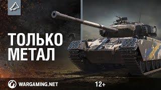 Настоящий хэви-метал: новый танк Primo Victoria уже в игре