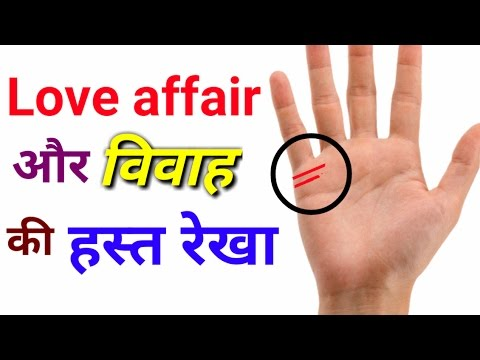 Love affair hast rekha love affair hast rekha gyan for marriage in hindi hand reading in hindi fandeluxe Image collections