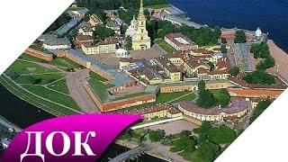Петропавловская крепость. Документальный фильм