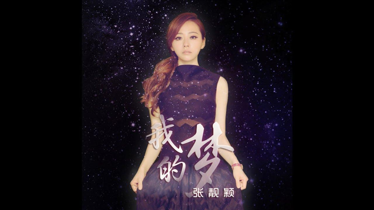 張靚穎《我的夢》(華為Huawei主題曲中文版) (Audio Only) - YouTube