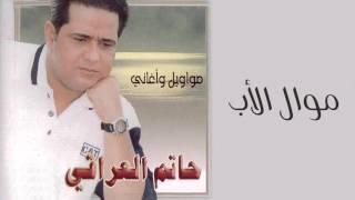 حاتم العراقي - موال الأب  (النسخة الأصلية) | 2009