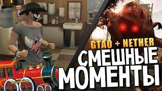 СМЕШНЫЕ МОМЕНТЫ - Nether & GTAO #2