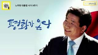 노무현 대통령 서거 9주기 추도식