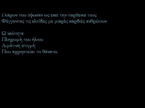 Οδυσσέας Ελύτης - Δύο ποιήματα